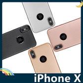 iPhone X 類碳纖維保護套 軟殼 防滑防刮 不留指紋 散熱氣槽 卡夢全包款 手機套 手機殼