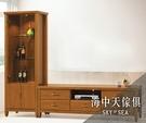 {{ 海中天休閒傢俱廣場 }} J-8 摩登時尚 客廳系列 19-672(251) 柚木色半實木展示櫃