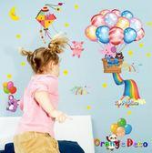 壁貼【橘果設計】快樂氣球 DIY組合壁貼 牆貼 壁紙 壁貼 室內設計 裝潢 壁貼
