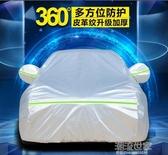 大眾速騰朗逸寶來邁騰汽車衣車罩車套遮陽罩防曬防雨隔熱厚通用型MBS『潮流世家』