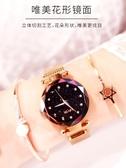 新款星空女士手錶