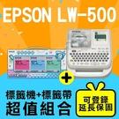 EPSON LW-500 可攜式標籤機+...