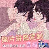 訂製木質300片拼圖DIY相照片情侶送女生男生日禮物【英賽德3C數碼館】