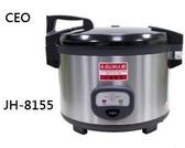 牛88 30人份電子鍋 JH-8155 / JH8155 72度保溫,保持米飯最佳風味【刷卡分期+免運費】