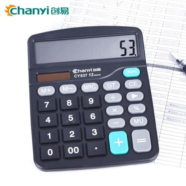 計算機 計算器12位大屏幕太陽能電源財務會計辦公用品學生文具CY837