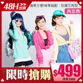 48H快速出貨(不含假日)~E Heart伊心 高透氣抗UV防曬外套(涼感顯瘦款)【BG Shop】