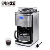 【PRINCESS 荷蘭公主】全自動研磨美式咖啡機/6-10人份 249406+30010