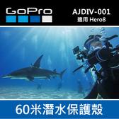 【完整盒裝】公司貨 GoPro 原廠 安全防護殼 AJDIV-001 潛水殼 60米 防水配件 HERO 8 專用