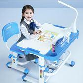 兒童學習桌 兒童書桌寫字桌椅套裝小學生書桌家用課桌椅可升降TA5034【雅居屋】