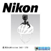 【特價出清】Nikon Keymission AA-5 單車頭盔帶 【國祥公司貨】 適用 Keymission 360 / 170