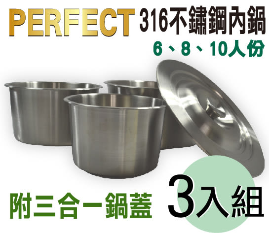 《 3C批發王 》Perfect【316不鏽鋼 6+8+10人份內鍋3入組】加厚0.8mm 直徑18+20+22cm 附刻度