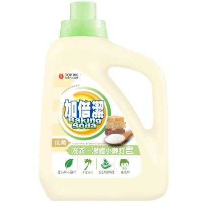 加倍潔洗衣液體小蘇打皂(抗菌配方) 3000ml 【台安藥妝】