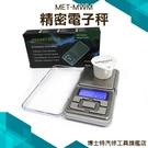 【精密型電子秤】非供交易使用 電子秤 珠寶秤 盎司 口袋型 精密型 電子磅秤 掌上 電子秤