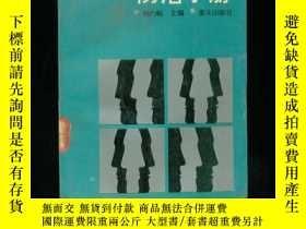 二手書博民逛書店罕見實用傳染病防治手冊Y15756 劉約翰主編 重慶出版社 出版