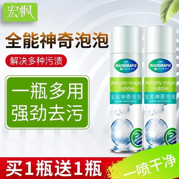 泡沫清潔劑家用廚房浴室瓷磚油污清潔劑活氧泡泡強力去 JRM簡而美