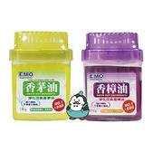 EMO 香茅油、香樟油 150g 淨化空氣 室內芳香