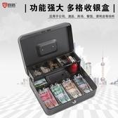 收銀盒收銀箱錢箱手提收錢現金收納盒家用商用超市便利店收款箱小型簡易  LX HOME 新品