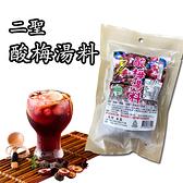 二聖 酸梅湯料-100g/包