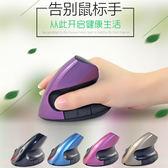無線滑鼠 新款二代立式可充電垂直滑鼠 辦公手握防滑鼠手健康光電無線滑鼠
