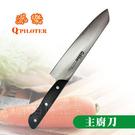 派樂 Goldeer主廚刀(1入) 菜刀 萬用刀 水果刀 廚房料理刀 調理刀 中式大片刀 好握省力好切