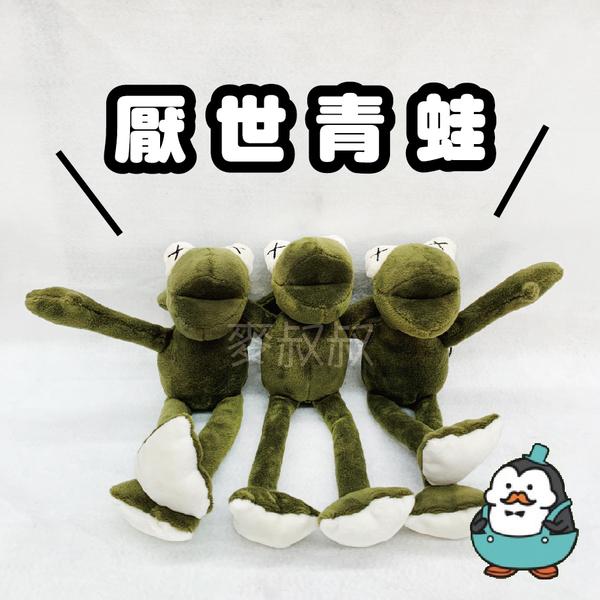 現貨 最低價 厭世青蛙 吊飾 絨毛娃娃 夾娃娃機批發