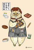 不可思議的貓世界 麵包出爐 /70P/ 不可思議的貓世界 KORIRI /繪畫/
