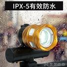 車燈 自行車燈前燈強光USB充電夜騎山地車鋁合金閃光燈防雨T6芯 【618特惠】