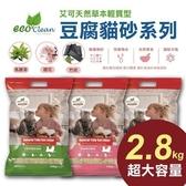 *KING*【6包免運組】《ECO艾可天然草本輕質型豆腐貓砂》2.8kg/包【加量包】