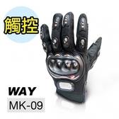 【WAY】專業防摔手套手機觸控版、透氣、防風、防滑、手套、防摔多用途合黑/L