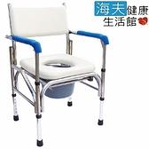 【海夫】杏華 固定式 不鏽鋼 便盆椅