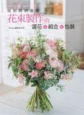 (二手書)從初階到進階 花束製作的選花&組合&包裝