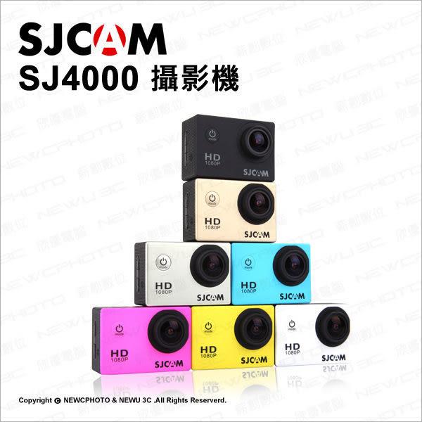 SJcam SJ4000 運動攝影機 公司貨 2吋螢幕 NCC認證 全配版 ★24期免運★ 保證原廠 聯詠96650 薪創