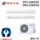 【HAWRIN華菱】2-3坪 變頻冷暖分離式冷氣 DTS-22KIVSH/DNS-22KIVSH 基本安裝免運費