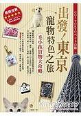 出發!東京寵物特色之旅:毛小孩買物大攻略