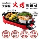 免運費 大家源 火烤兩用爐 多功能電烤盤/火鍋煎烤二用爐 TCY-3707