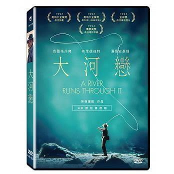 大河戀 DVD 4K數位修復版 A River Runs Through It 免運 (購潮8)