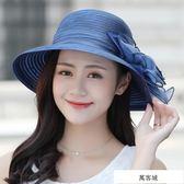 帽子夏季涼帽遮陽帽出游戶外沙灘度假太陽帽女防曬遮臉大沿帽 萬客城