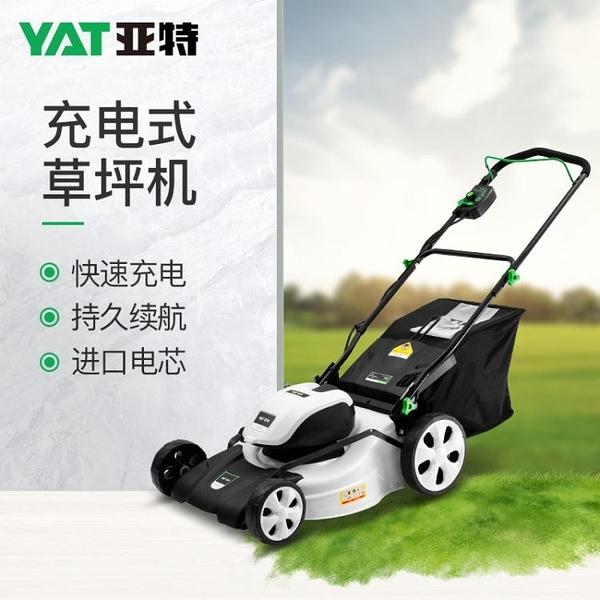 亞特充電式草坪機鋰電割草機家用電動打草機小型手推式除草修剪機ATF 探索先鋒