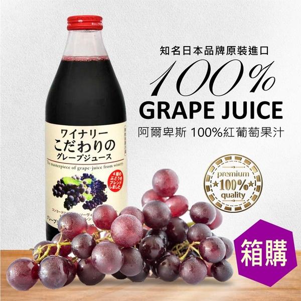 (限宅配)日本 阿爾卑斯葡萄果汁 紅葡萄果汁/白葡萄果汁 1L (6罐/箱) 果汁 進口食品 甜園小舖