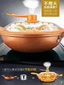 炒鍋 32cm真空炒鍋不粘鍋無油煙鍋鐵鍋家用電磁爐通用平底鍋廚房T