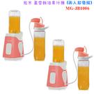 【兩入超值組+現貨供應】MATRIC MG-JB1006 松木真空鮮活果汁機 ( 雙杯組 )