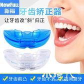 牙套 牙齒矯正器成人隱形牙套糾正夜間磨牙防磨牙