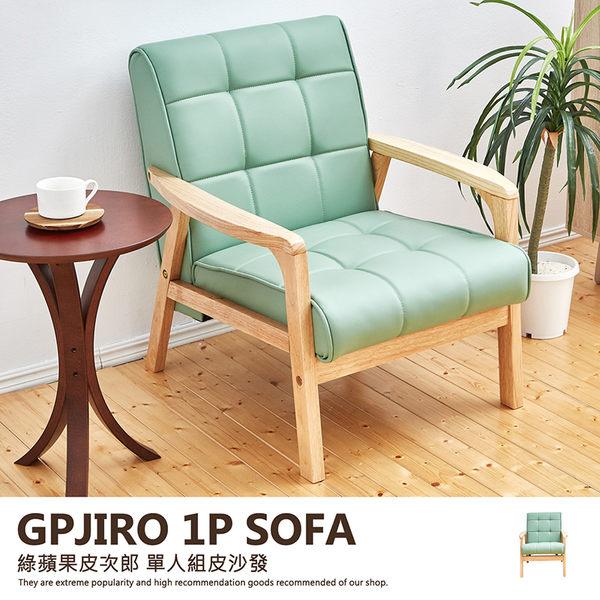 【班尼斯國際名床】~日本熱賣‧綠蘋果皮次郎【單人】皮革沙發/復刻沙發/另有雙人+三人座