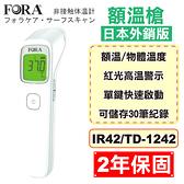 (現貨供應) 福爾 FORA 紅外線額溫槍 IR42/TD-1242 日本外銷版 (2年保固 紅外線體溫計) 專品藥局