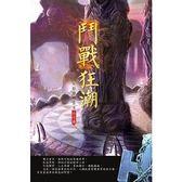 鬥戰狂潮(第七十卷):法則顯化