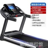 跑步機家用款小型男女電動超靜音多功能室內折疊健身房專用 歐韓流行館