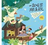 謝欣芷 一起唱首朋友歌 雙CD 免運 (購潮8)