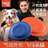 飛盤玩具 飛盤狗狗專用軟耐咬飛盤泰迪金毛邊牧大中小型犬訓練飛碟玩具 歐萊爾藝術館