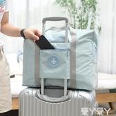 旅行包旅行手提包女側背包防水大容量超大短途出差戶外旅游套行李箱包袋 愛丫愛丫