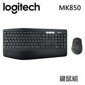 [富廉網]【Logitech】羅技 MK850 無線鍵盤滑鼠組